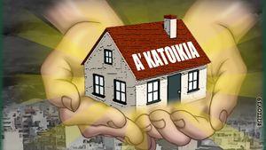 ΥΠΟΙΚ: Αλήθειες και ψέματα για την προστασία της 1ης κατοικίας