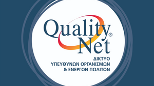 QualityNet Foundation:Συμμετέχει στη δημιουργία του Global Forum for National SDG Advisory