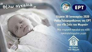Με μεγάλη επιτυχία ολοκληρώθηκε ο Ραδιοτηλεμαραθώνιος της ΕΡΤ για Το Χαμόγελο του Παιδιoύ