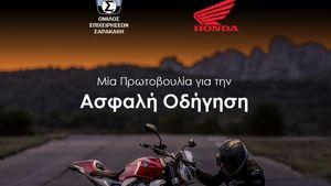 Πρωτοβουλία του Ομίλου Επιχειρήσεων Σαρακάκη και της Honda Moto για την Ασφαλή Οδήγηση