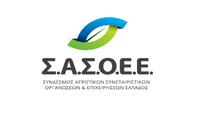 ΣΑΣΟΕΕ: Επιστολή προς τον ΥΠΑΑΤ για την ενοποίηση του συνεταιριστικού κινήματος