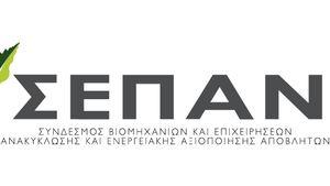 Αναμένεται άμεσα η έκδοση της 1ης Έκθεσης για την Κυκλική Οικονομία στην Ελλάδα