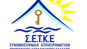 ΣΕΤΚΕ.: Πτώση στους τουριστικούς δείκτες το 2019 για τα μη κύρια ξενοδοχειακά καταλύματα