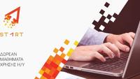 Start Project: Συνεχίζει να προσφέρει δωρεάν μαθήματα ψηφιακών δεξιοτήτων με νέο πρόγραμμα