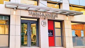 Συνεταιριστική Τράπεζα Ηπείρου: Συμμετέχει και στον Β' Κύκλο του Ταμείου Εγγυοδοσίας Covid