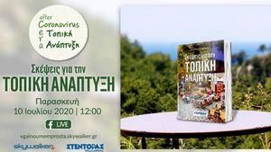 skywalker.gr: H τοπική ανάπτυξη στη μετα-κορονοϊό εποχή