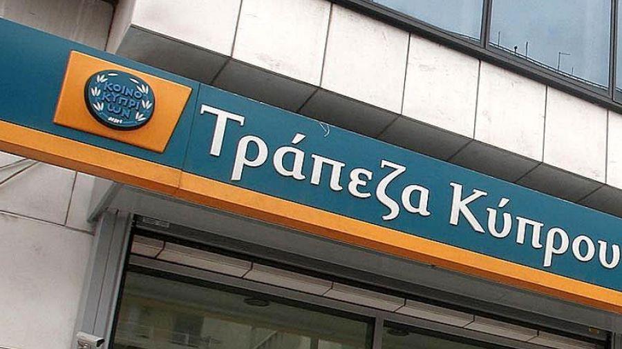 Τράπεζα Κύπρου: Εξετάζει την επιβολή αρνητικών επιτοκίων σε καταθέσεις