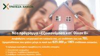 «Εξοικονόμηση κατ΄οίκον ΙΙ»: Η Τράπεζα Χανίων στηρίζει τα νοικοκυριά