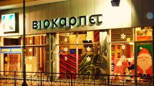 Βιοκαρπέτ: Αυξημένα κέρδη και πωλήσεις το α' εξάμηνο