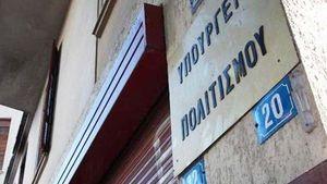 ΥΠΠΟΑ: Επιπλέον 568.000 ευρώ για την παραγωγή θεατρικών παραστάσεων